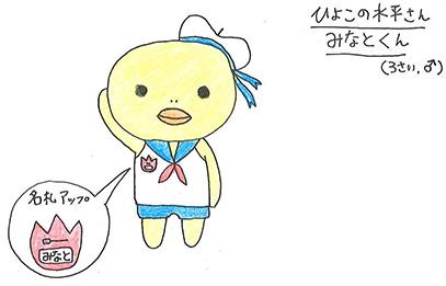 minato_00.jpg