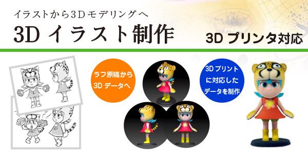 写真・イラストから3Dデータを制作 3Dプリンタ対応!